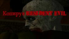 Копируя Resident Evil (игры, вдохновленные основными представителями серии RE)
