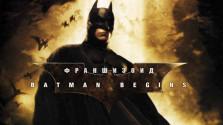 Франшизоид. Batman Begins