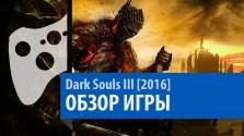 Dark Souls 3 [2016] — Обзор
