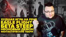 Худшая игра на PSVR и странные фильмы (видеоподкаст)
