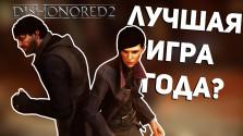Dishonored 2 — Лучшая игра года? (ОБЗОР)