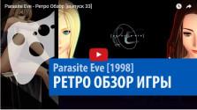 Parasite Eve — Ретро Обзор