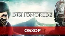 Dishonored 2 — достойное продолжение первой части
