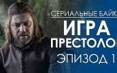 Игра Престолов (Game of Thrones) Эпизод 1