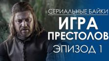 Игра Престолов (Game of Thrones) Эпизод 1