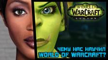 Чему нас научил World of Warcraft?