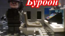 LEGO Метро 2033 Одинокий Сталкер