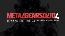 Metal Gear Solid 4 на русском языке
