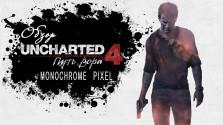 Обзор Uncharted 4: A Thief's End. Великое начинается с малого.