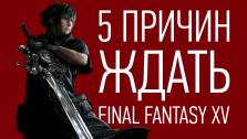 5 причин ждать Final Fantasy XV