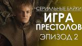Игра Престолов (Game of Thrones) Эпизод 2
