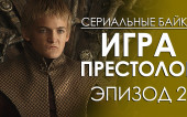 Игра Престолов (Game of Thrones) Эпизод 2