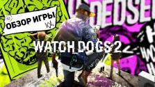 Обзор Watch Dogs 2 — Неужели достойный сиквел?