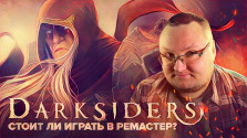 Darksiders: Warmastered Edition — Верни себе 2010-й