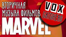 Симфоническая Вселенная Marvel [Перевод]