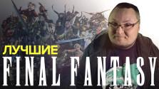 Лучшие Final Fantasy