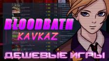 [ДЕШЁВЫЕ ИГРЫ]Bloodbath Kavkaz — Убийца Hotline Miami? Не думаю! #ПИЛОТ