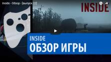Inside — Обзор — [выпуск 22]