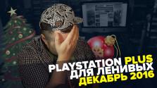 PlayStation Plus Для Ленивых — Декабрь 2016
