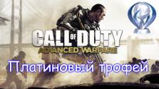 Платиновый трофей / Call of Duty: Advanced Warfare