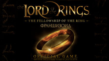 Франшизоид. The Lord of the Rings: The Fellowship of the Ring (Playstation 2/Xbox)