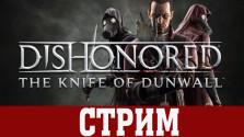 [ПРЯМОЙ ЭФИР] Dishonored: The Knife of Dunwall [ЗЛОЙ СТРИМ] 03.12.16 19-40 МСК