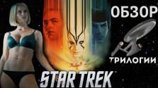 ВидеоОбзор Трилогии Star Trek