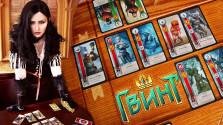 Сравнение ✦ Мини-игра Гвинт в Ведьмак 3 VS Гвинт в реальной жизни VS Гвинт: Ведьмак. Карточная игра