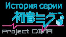 История Серии «Hatsune Miku — Project Diva» Часть 2