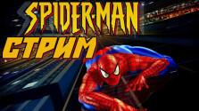 Spider-man 2000 Стрим