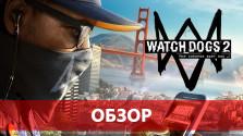 Watch Dogs 2 — стильно, модно, молодёжно