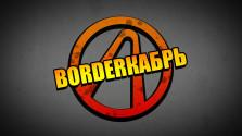 Borderкабрь: Безбашенная История Безбашенной Вселенной