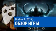 Diablo 3 — Обзор. Минусы и плюсы Diablo 3 [выпуск 37]