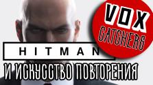 Hitman и искусство повторения [Перевод]