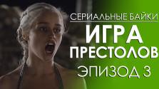 Игра Престолов (Game of Thrones) Эпизод 3
