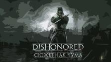 Dishonored: сюжетная чума