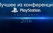 Лучшее из конференции PlayStation Experience 2016 [Мечта моей жизни]