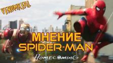 Подискутируем? Spider-man Homecoming
