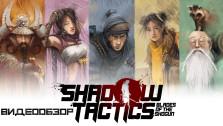Мой новый Видеообзор Shadow Tactics — Blades of the Shogun: 10 МиМиМи из 10