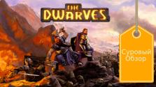 Обзор The Dwarves Симулятор массового убийства орков.