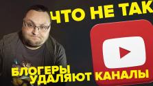 Что не так с YouTube?