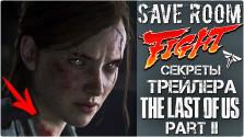 Секреты Трейлера The Last of Us 2
