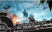 Обзор дополнения Изгой-Один: Скариф для Star Wars Battlefront (Rogue-One: Skarif)