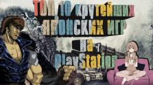 ТОП 10 крутейших ЯПОНСКИХ ИГР на PlayStation