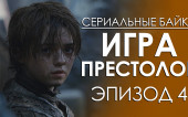 Игра Престолов (Game of Thrones) Эпизод 4