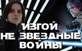 Мнение о «Изгой-Один: Звёздный войны. Истории»