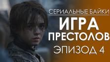 Игра Престолов (Game of Thrones) Эпизод 4