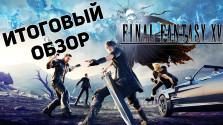 Итоговый обзор Final Fantasy XV