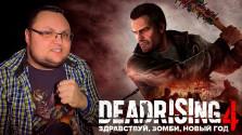 DEAD RISING 4: Здравствуй, зомби, новый год!