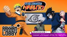 САМАЯ ЛУЧШАЯ ИГРА ПО НАРУТО (Ultimate Naruto)